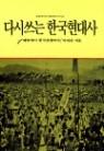 [중고] 다시 쓰는 한국현대사 1 - 해방에서 한국전쟁까지 (역사/상품설명참조/2)