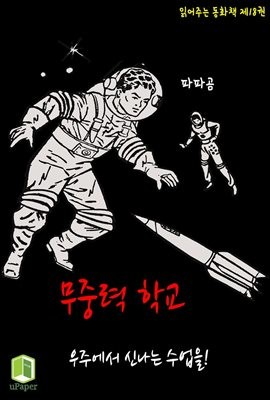 읽어주는 동화책 018. 무중력 학교