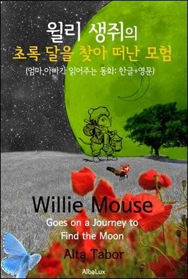 윌리 생쥐의 '초록 달을 찾아 떠난 모험' (엄마, 아빠가 읽어주는 동화