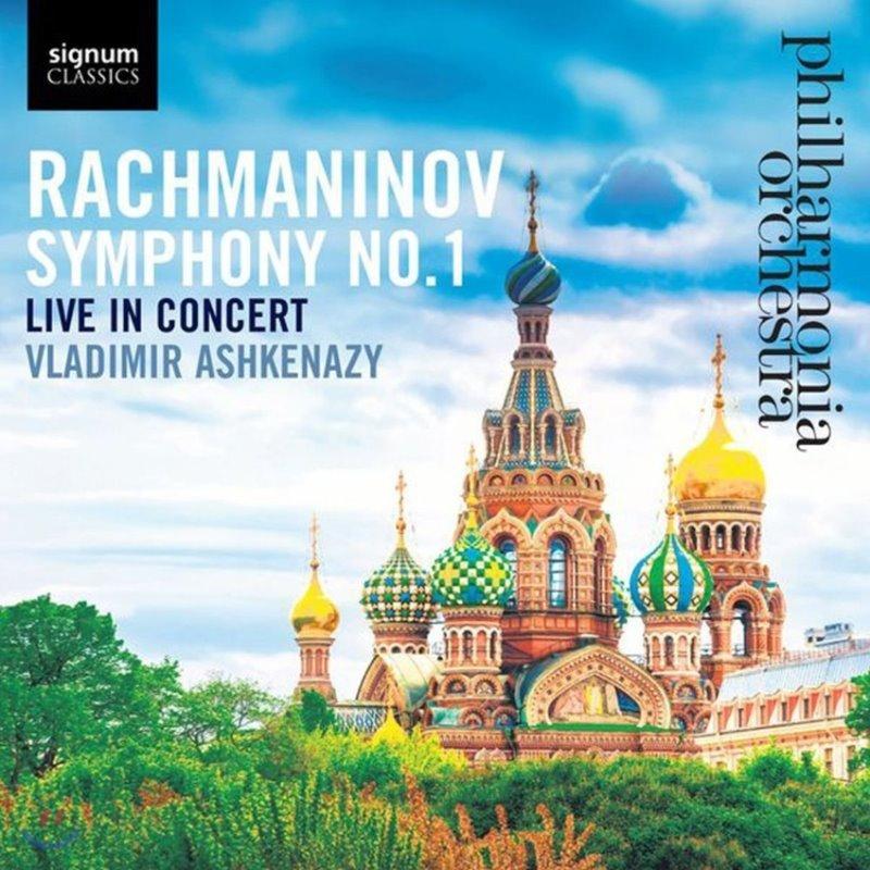 Vladimir Ashkenazy 라흐마니노프: 교향곡 1번 - 필하모니아 오케스트라, 블라디미르 아쉬케나지 (Rachmaninov: Symphony in D minor, Op.13)