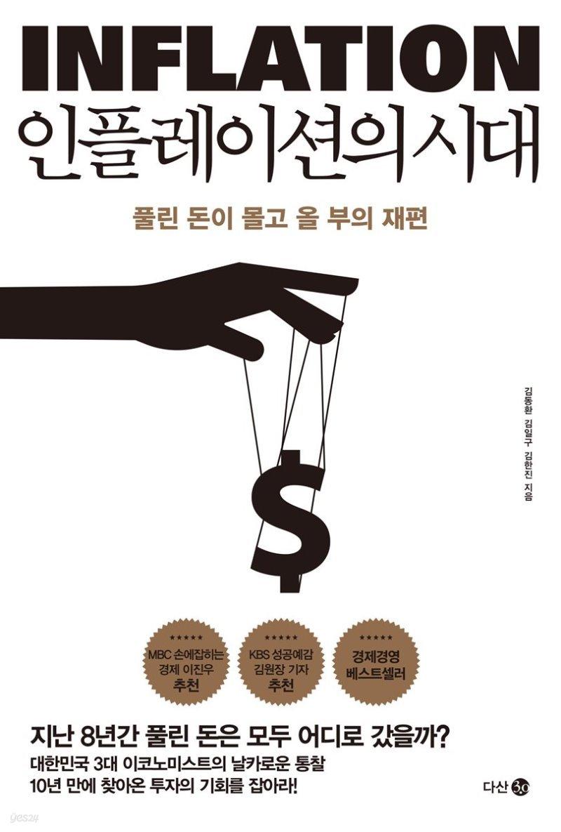[대여] 인플레이션의 시대