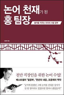 [대여] 논어 천재가 된 홍 팀장