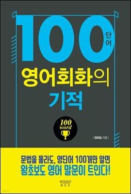 [대여] 100단어 영어회화의 기적