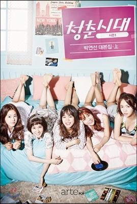 청춘시대 시즌 1 : 박연선 대본집 상
