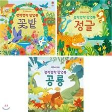 깜짝깜짝 팝업북 1~3권 세트(가제손수건 증정) : 꽃밭 + 정글 + 공룡