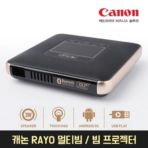 캐논 미니빔 프로젝터 레이요 멀티빔