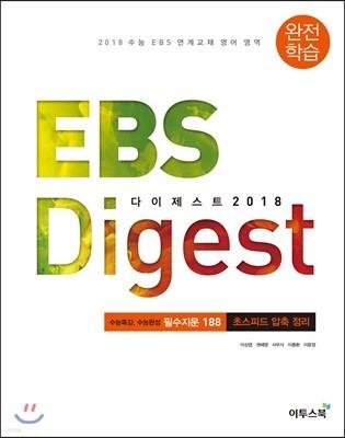 EBS Digest 다이제스트 2018 완전학습