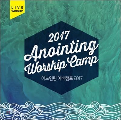 어노인팅 예배캠프 2017 라이브 (2017 Anointing Worship Camp)