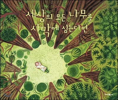 세상의 모든 나무를 사막에 심는다면