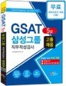 2018 GSAT 5급 삼성그룹 직무적성검사 고졸 채용