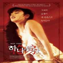[DVD] Close Your Eyes And Mold Me - 하나부사
