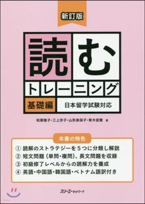 讀むトレ-ニング 基礎編 新訂版