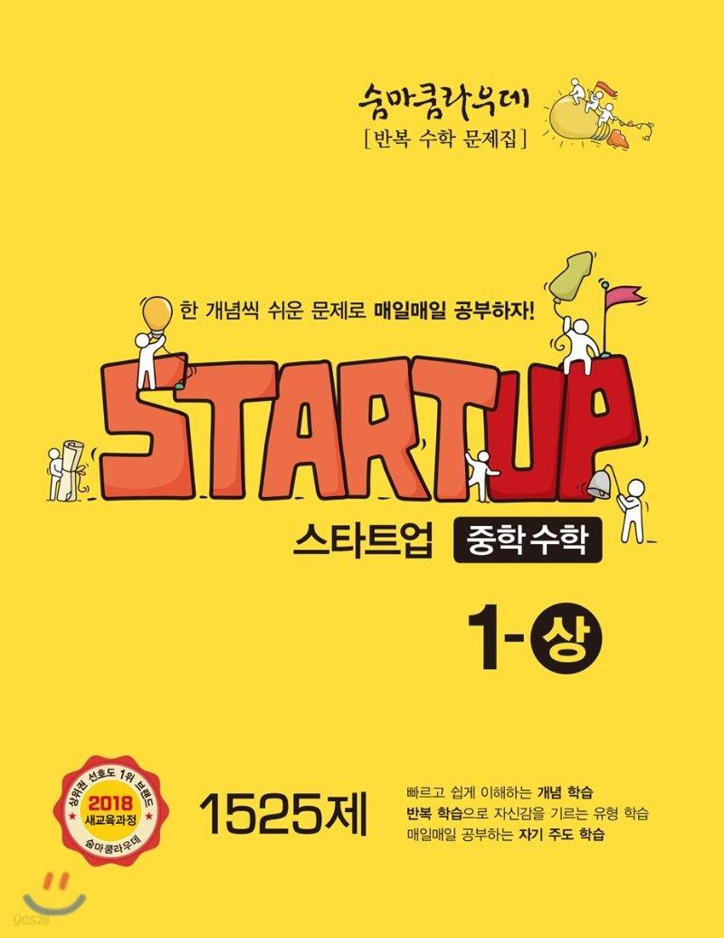 숨마쿰라우데 스타트업 중학수학 1-상 1525제 (2021년용)