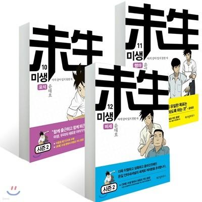 미생 - 아직 살아있지 못한 자 2부 (10~12권) 세트