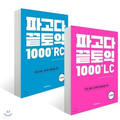 파고다 끝토익 1000제 RC + LC