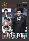 나인스타즈 NINE STARS (월간) : 9월 [2017년]