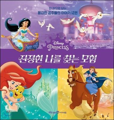 디즈니 프린세스 진정한 나를 찾는 모험