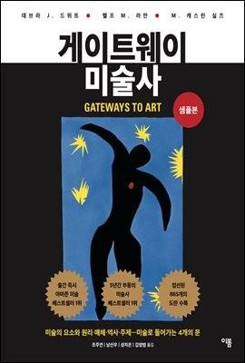 게이트웨이 미술사 샘플북
