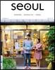 SEOUL 서울 (월간) : 9월 [2017년]
