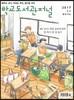 학교도서관저널 (월간) : 9월 [2017년]