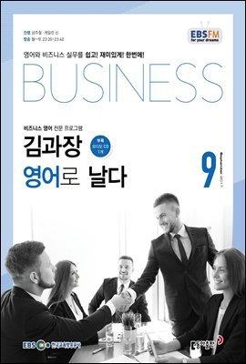 EBS FM 라디오 김과장 비즈니스영어로 날다 2017년 9월