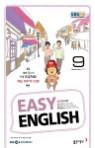 EBS FM 라디오 EASY ENGLISH 2017년 9월