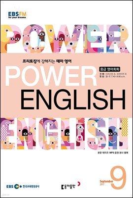 EBS FM 라디오 POWER ENGLISH 2017년 9월