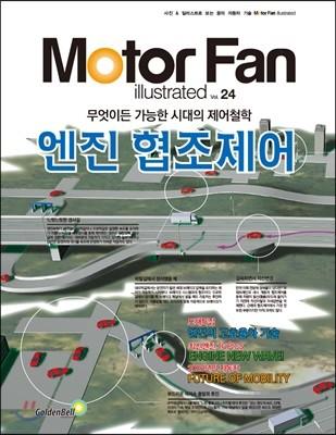 모터 팬 Vol.24 엔진 협조제어