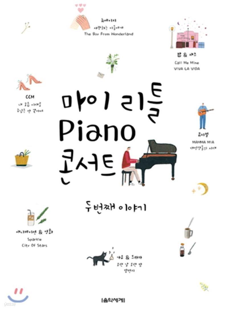 마이 리틀 피아노 콘서트 두 번째 이야기
