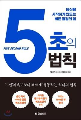 5초의 법칙