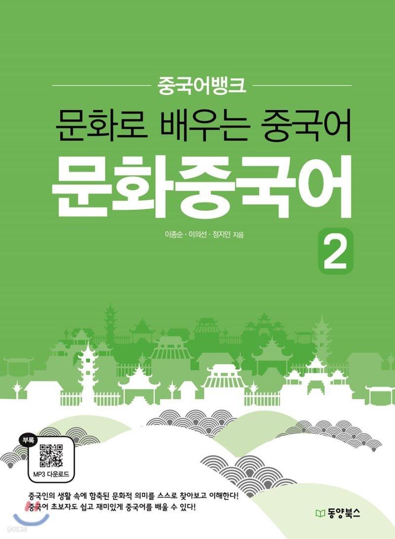 중국어뱅크 문화중국어 2