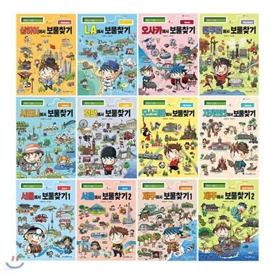 세계 도시 탐험 만화 역사상식 시리즈 1~12권 세트/아동도서2권+문구세트+노트 증정