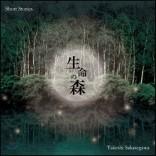 Takeshi Sakasegawa (타케시 사카세가와) - Short Stories : Forest of Life (생명의 숲)
