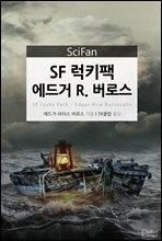 [대여] SF 럭키팩 에드거 R. 버로스 - SciFan 제71권