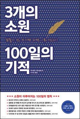 [대여] 3개의 소원 100일의 기적