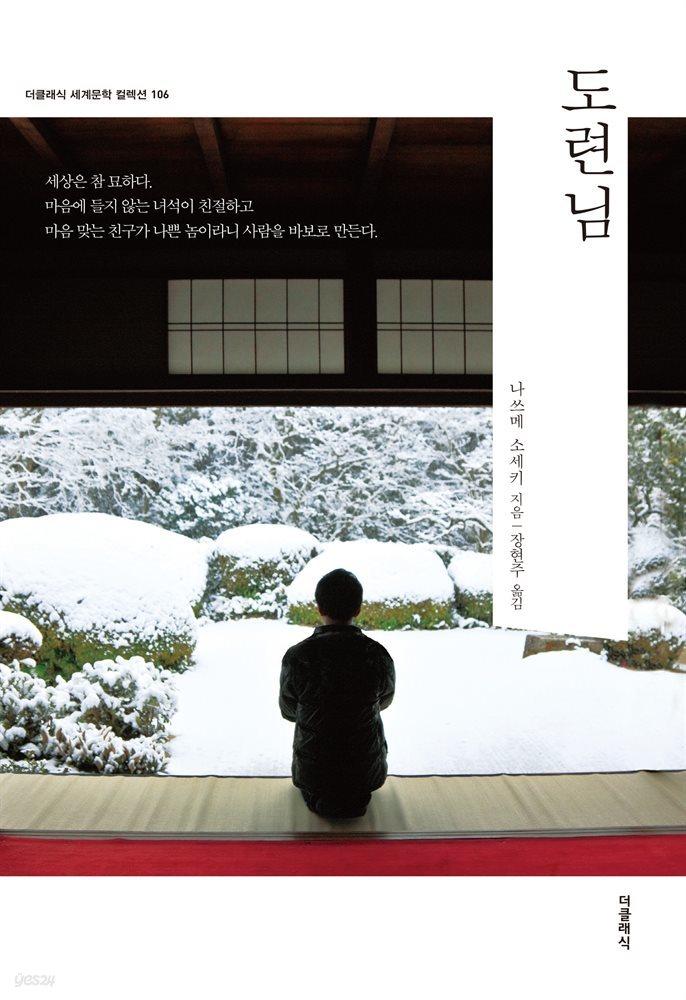 [대여] 도련님 - 더클래식 세계문학 컬렉션