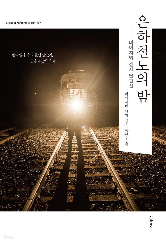 [대여] 은하철도의 밤