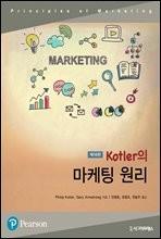 Kotler의 마케팅 원리 (제16판)