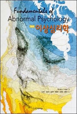 이상심리학 (제8판)