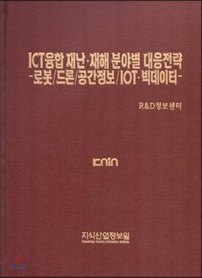 ICT융합 재난·재해 분야별 대응전략