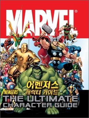 어벤저스 캐릭터 가이드 (The Avengers - The Ultimate Character Guide)