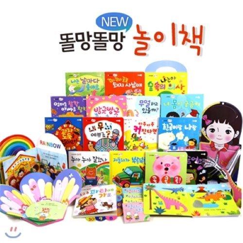 New 똘망똘망 놀이책 (보드북 전23권)
