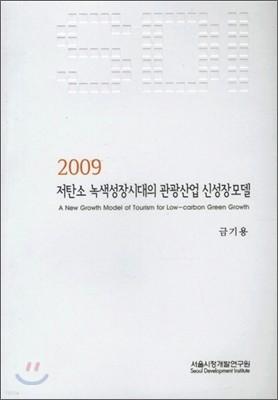 2009 저탄소 녹색성장시대의 관광산업 신성장모델