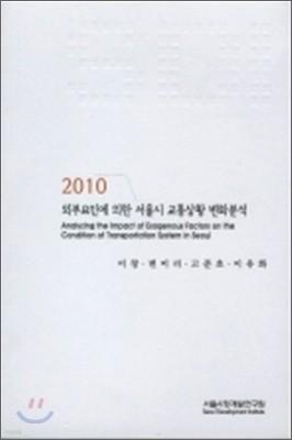 2010 외부요인에 의한 서울시 교통상황 변화분석