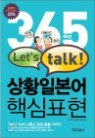 365 day Let's talk ��Ȳ�Ϻ��� �ٽ�ǥ��