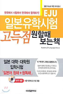 일본유학시험(EJU) 고득점 원할때 보는 책