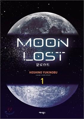 문로스트 (Moon Lost) 1