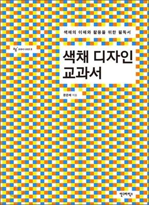 색채 디자인 교과서
