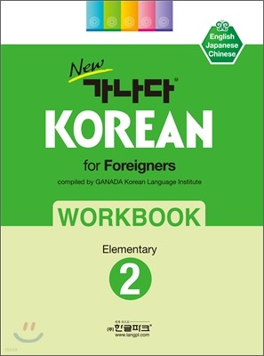 new 가나다 KOREAN for Foreigners 2 Elementary WORKBOOK