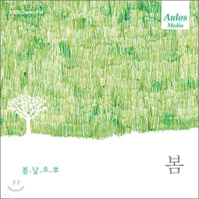 KBS FM 클래식 사계 시리즈 - 봄 : 봄날 오후